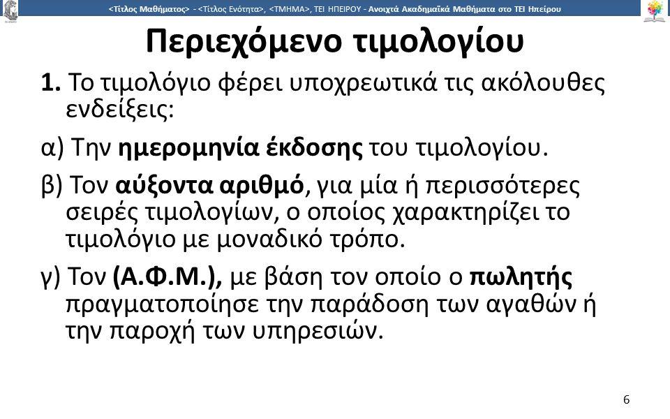 1717 -,, ΤΕΙ ΗΠΕΙΡΟΥ - Ανοιχτά Ακαδημαϊκά Μαθήματα στο ΤΕΙ Ηπείρου Βιβλιογραφία Στεφάνου Κωνσταντίνος (2013), Λογιστική και Εμπορική Διαχείριση με Ηλεκτρονικούς Υπολογιστές, εκδόσεις Στεφάνου Κωνσταντίνος, Δρ.