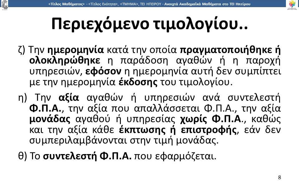 9 -,, ΤΕΙ ΗΠΕΙΡΟΥ - Ανοιχτά Ακαδημαϊκά Μαθήματα στο ΤΕΙ Ηπείρου Περιεχόμενο τιμολογίου..