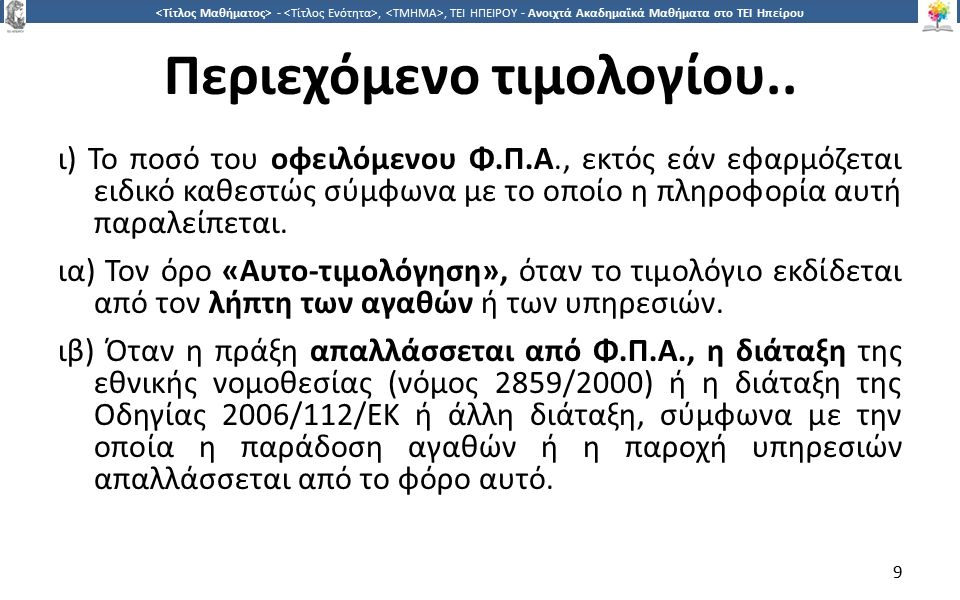 1010 -,, ΤΕΙ ΗΠΕΙΡΟΥ - Ανοιχτά Ακαδημαϊκά Μαθήματα στο ΤΕΙ Ηπείρου Περιεχόμενο τιμολογίου (Λήπτης) ιγ) Όταν ο λήπτης είναι υπόχρεος καταβολής του Φ.Π.Α., η αναφορά «Αντίστροφη επιβάρυνση».