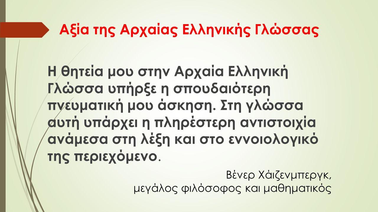 Αξία της Αρχαίας Ελληνικής Γλώσσας Η θητεία μου στην Αρχαία Ελληνική Γλώσσα υπήρξε η σπουδαιότερη πνευματική μου άσκηση.