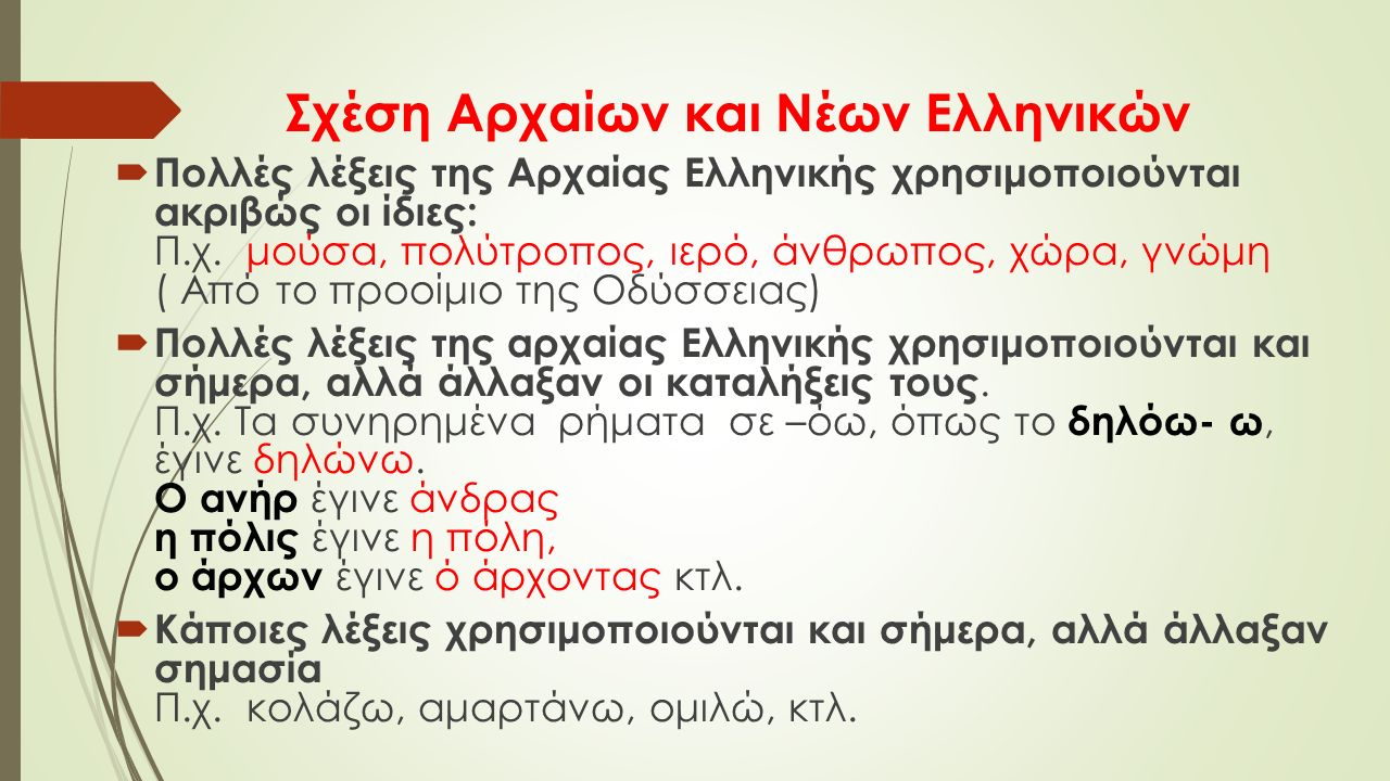 Σχέση Αρχαίων και Νέων Ελληνικών  Πολλές λέξεις της Αρχαίας Ελληνικής χρησιμοποιούνται ακριβώς οι ίδιες: Π.χ.