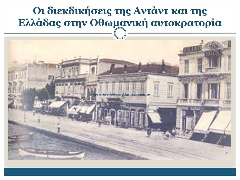 Οι διεκδικήσεις της Αντάντ και της Ελλάδας στην Οθωμανική αυτοκρατορία Η Βρετανία στήριξε τις ελληνικές απαιτήσεις