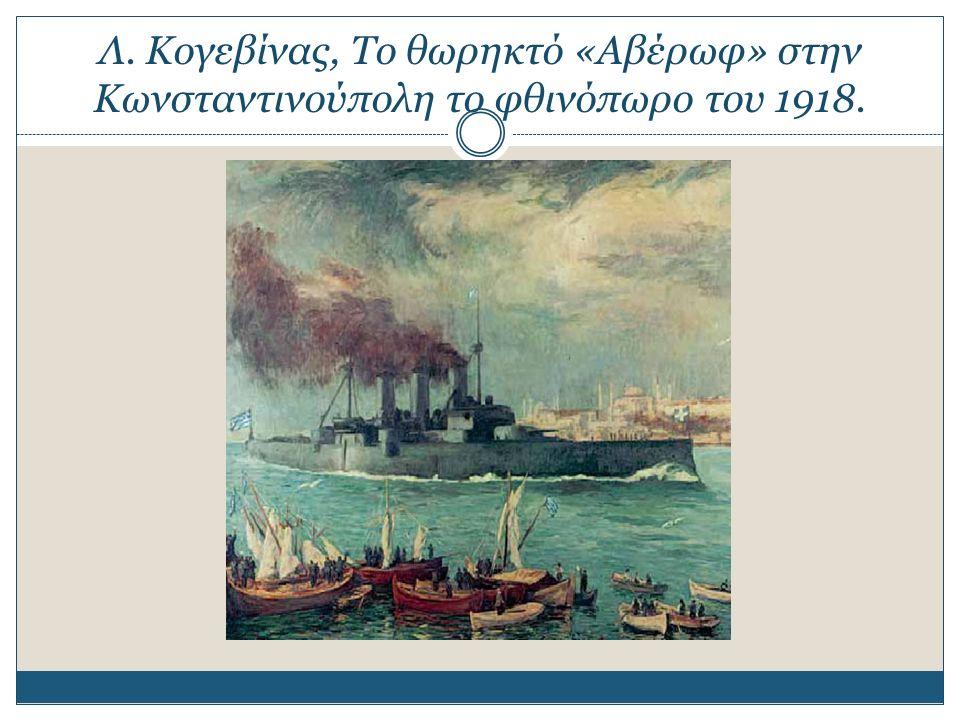 Λ. Κογεβίνας, To θωρηκτό «Αβέρωφ» στην Κωνσταντινούπολη το φθινόπωρο του 1918.