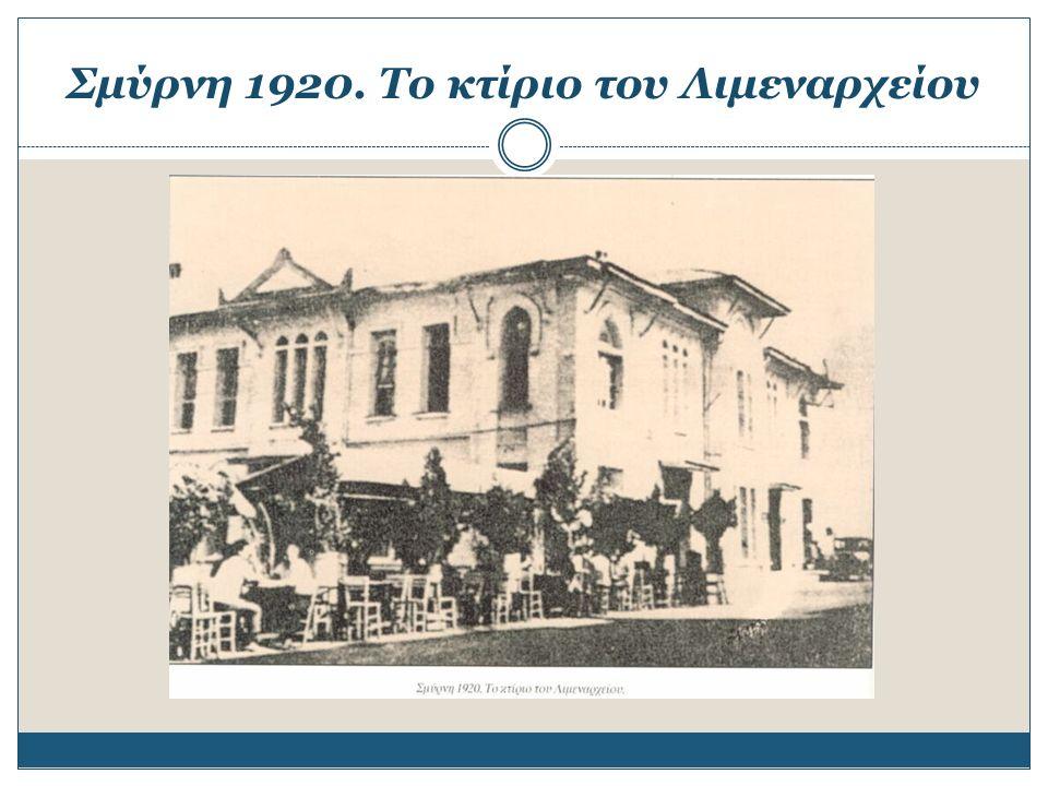 Σμύρνη 1920. Το κτίριο του Λιμεναρχείου