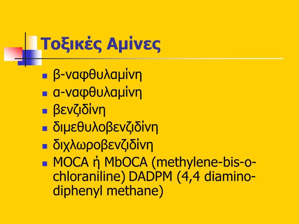 Τοξικές Αμίνες β-ναφθυλαμίνη α-ναφθυλαμίνη βενζιδίνη διμεθυλοβενζιδίνη διχλωροβενζιδίνη ΜOCA ή MbOCA (methylene-bis-o- chloraniline) DADPM (4,4 diamino- diphenyl methane)