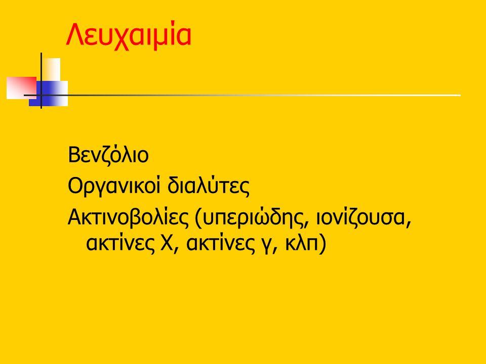 Λευχαιμία Βενζόλιο Οργανικοί διαλύτες Ακτινοβολίες (υπεριώδης, ιονίζουσα, ακτίνες Χ, ακτίνες γ, κλπ)