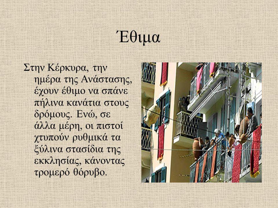 Έθιμα Στην Κέρκυρα, την ημέρα της Ανάστασης, έχουν έθιμο να σπάνε πήλινα κανάτια στους δρόμους.