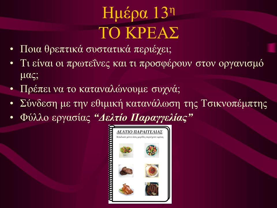 Ημέρα 14 η ΤΟ ΨΑΡΙ Είναι πλούσιο σε θρεπτικά συστατικά; Ποια είναι αυτά; Πρέπει να το καταναλώνουμε συχνά; Είναι από τις τροφές που προτιμάμε; Σύνδεση με εθιμική κατανάλωση την ημέρα της 25 ης Μαρτίου-Ευαγγελισμού της Θεοτόκου Χειροτεχνία Το Ψαράκι μας