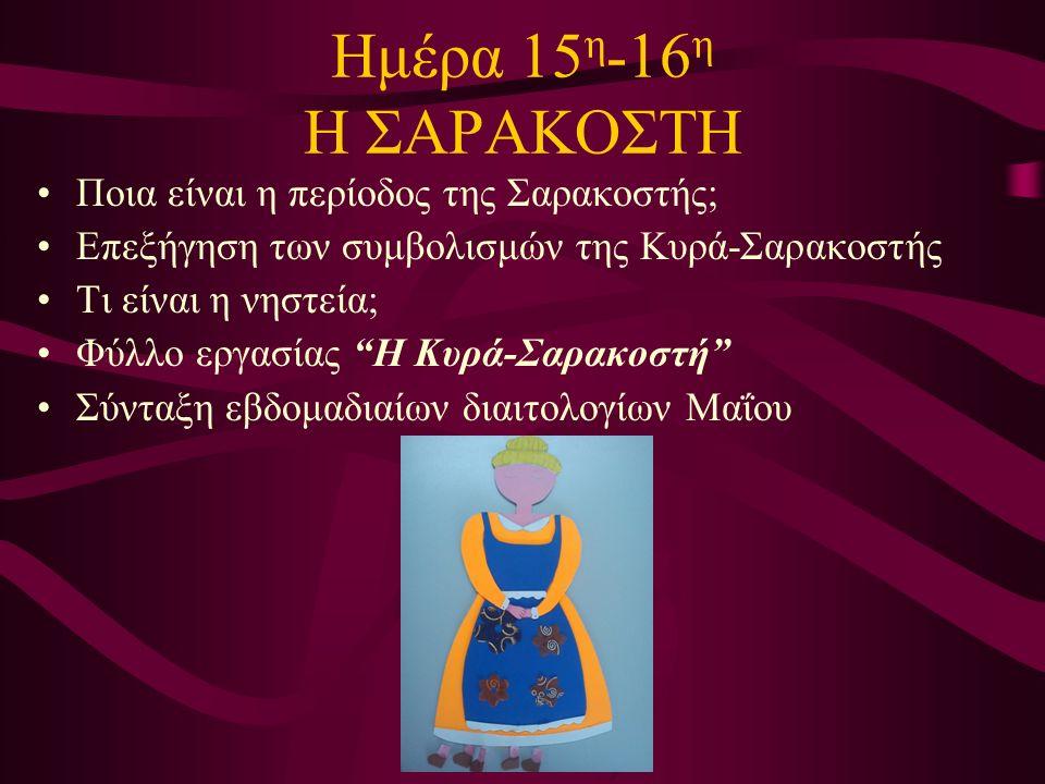 Ημέρα 15 η -16 η Η ΣΑΡΑΚΟΣΤΗ Ποια είναι η περίοδος της Σαρακοστής; Επεξήγηση των συμβολισμών της Κυρά-Σαρακοστής Τι είναι η νηστεία; Φύλλο εργασίας H Κυρά-Σαρακοστή Σύνταξη εβδομαδιαίων διαιτολογίων Μαΐου
