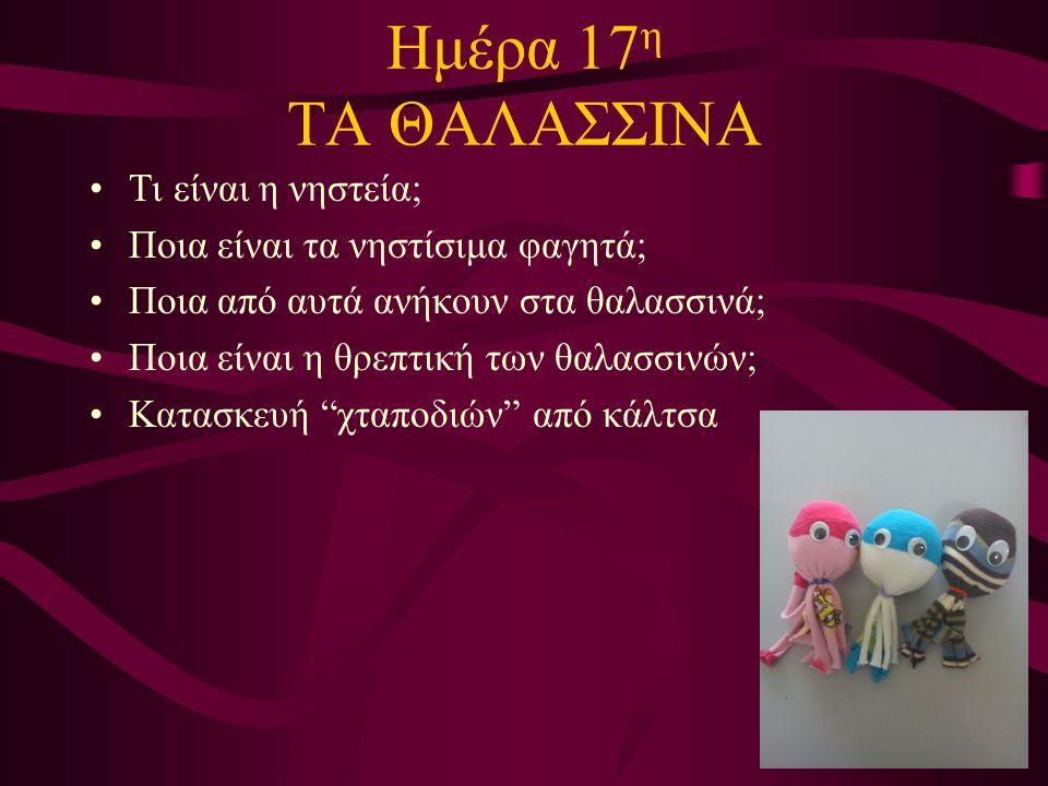 Ημέρα 18 η -19 η ΤΟ ΑΥΓΟ Ποια η θρεπτική τους αξία; Πρέπει να τα καταναλώνουμε συχνά; Σε ποια θρεπτικά συστατικά είναι πλούσια; Ποιος ο ρόλος τους στη γιορτή του Πάσχα; Φύλλο εργασίας Πασχαλινό αυγό