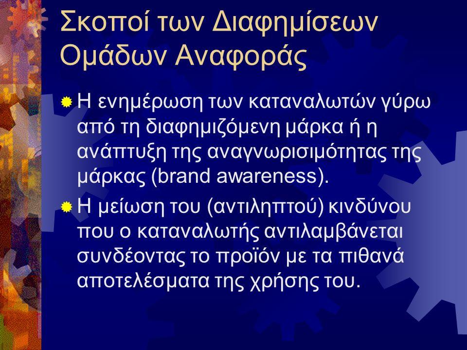 Σκοποί των Διαφημίσεων Ομάδων Αναφοράς  Η ενημέρωση των καταναλωτών γύρω από τη διαφημιζόμενη μάρκα ή η ανάπτυξη της αναγνωρισιμότητας της μάρκας (brand awareness).