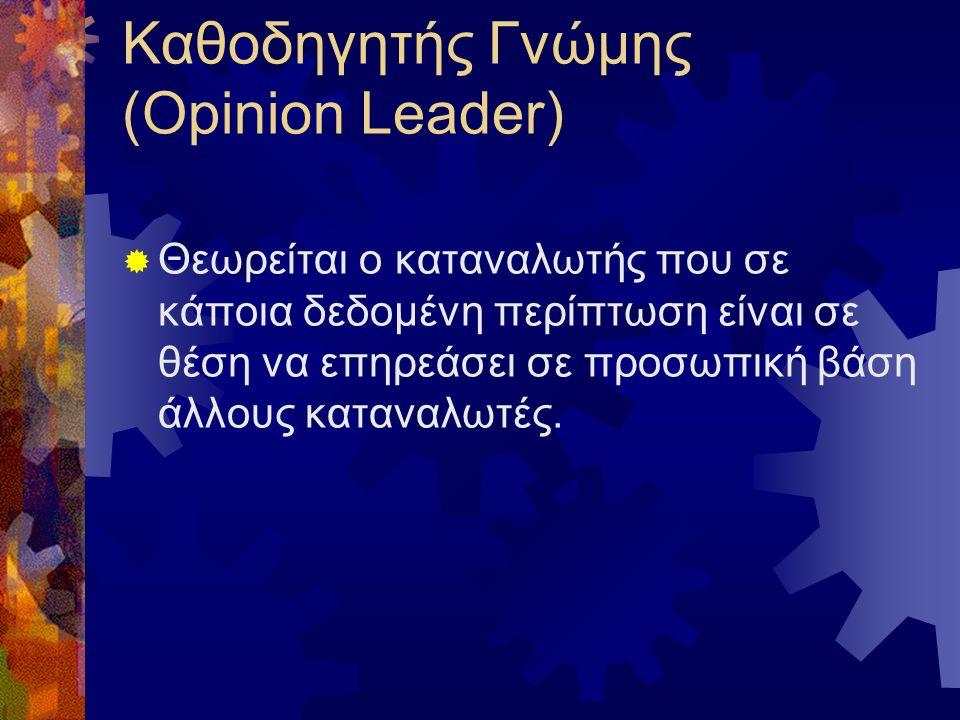 Καθοδηγητής Γνώμης (Opinion Leader)  Θεωρείται ο καταναλωτής που σε κάποια δεδομένη περίπτωση είναι σε θέση να επηρεάσει σε προσωπική βάση άλλους καταναλωτές.
