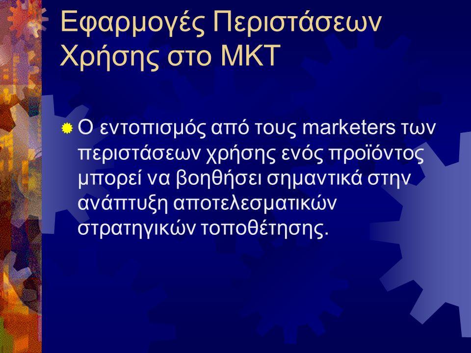 Εφαρμογές Περιστάσεων Χρήσης στο ΜΚΤ  Ο εντοπισμός από τους marketers των περιστάσεων χρήσης ενός προϊόντος μπορεί να βοηθήσει σημαντικά στην ανάπτυξη αποτελεσματικών στρατηγικών τοποθέτησης.