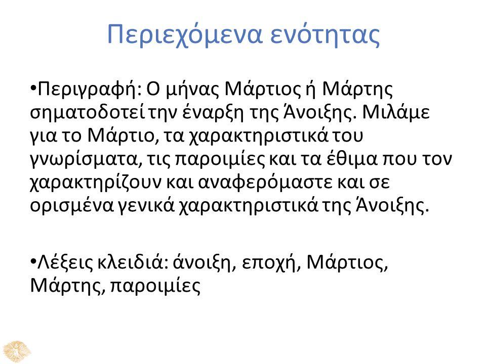 Μάρτιος Παιδί και γλώσσα Μάρτιος ή Μάρτης: Είναι μετά το Φεβρουάριο (τελευταίος μήνας του χειμώνα) Ο τρίτος μήνας του χρόνου.
