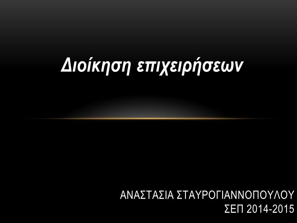 Διοίκηση επιχειρήσεων ΑΝΑΣΤΑΣΙΑ ΣΤΑΥΡΟΓΙΑΝΝΟΠΟΥΛΟΥ ΣΕΠ 2014-2015