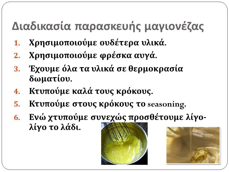 Διαδικασία παρασκευής μαγιονέζας 1. Χρησιμοποιούμε ουδέτερα υλικά.