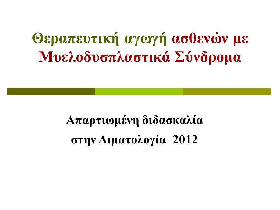 Θεραπευτική αγωγή ασθενών με Μυελοδυσπλαστικά Σύνδρομα Απαρτιωμένη διδασκαλία στην Αιματολογία 2012