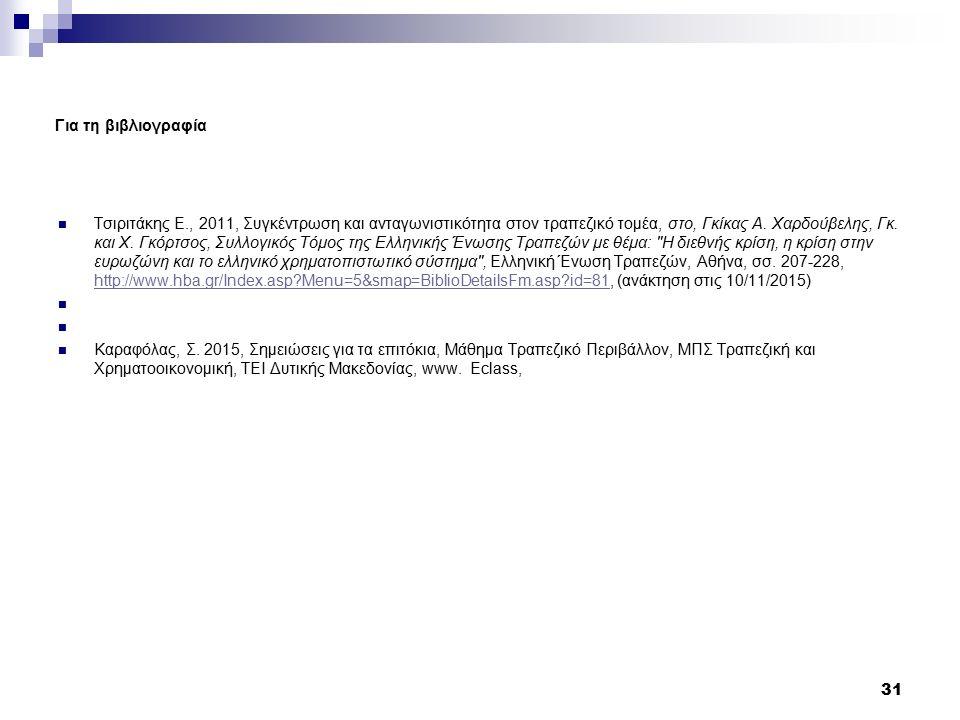 Τσιριτάκης Ε., 2011, Συγκέντρωση και ανταγωνιστικότητα στον τραπεζικό τοµέα, στο, Γκίκας Α.