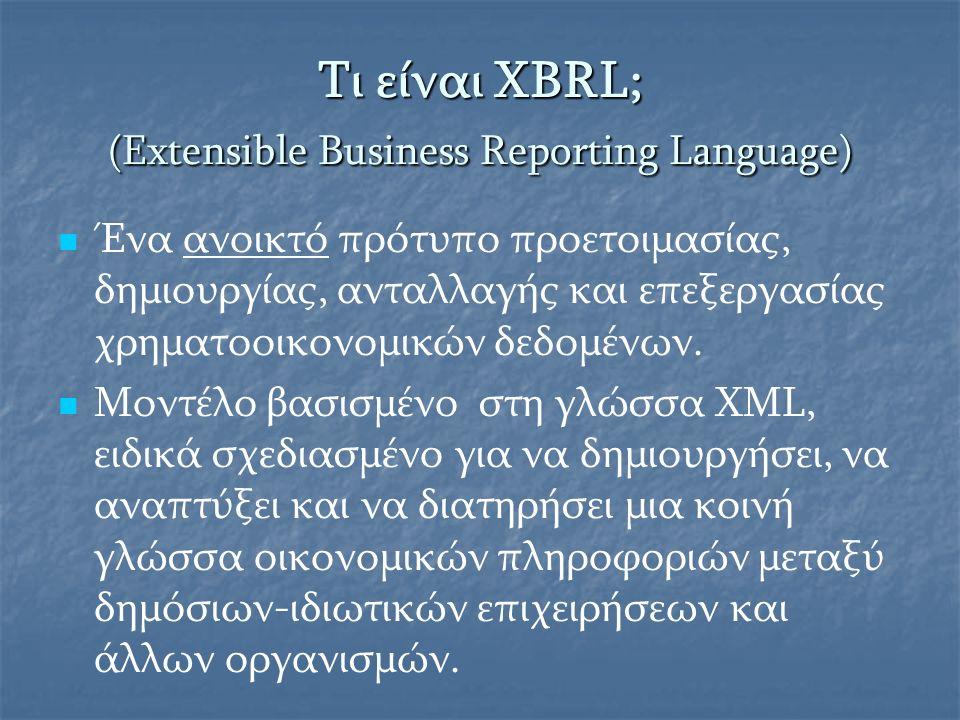 XBRL Νέο Πληροφοριακό πρότυπο για τις επιχειρήσεις Παρουσίαση: Στεργιάκη Ελισάβετ XBRL Νέο Πληροφοριακό πρότυπο για τις επιχειρήσεις Παρουσίαση: Στεργιάκη Ελισάβετ