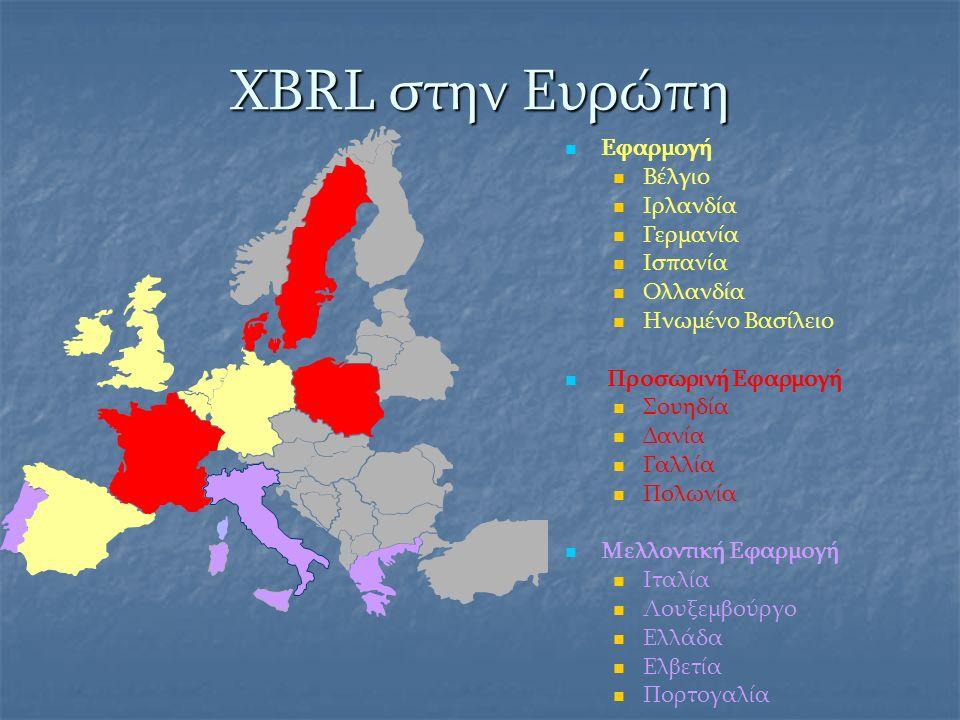 Τι είναι XBRL; (Extensible Business Reporting Language) Ένα ανοικτό πρότυπο προετοιμασίας, δημιουργίας, ανταλλαγής και επεξεργασίας χρηματοοικονομικών δεδομένων.