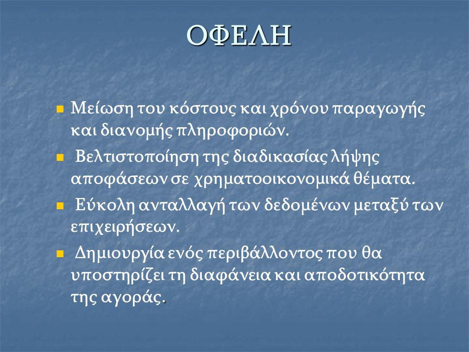 ΧΡΗΣΗ XBRL Χρήση Χρήση Διεθνή Λογιστικά Πρότυπα. (IFRS Taxonomy) Ελληνικό Λογιστικό σχέδιο. (Greek Gaap Taxonomy) Βασιλική ΙΙ. (για τράπεζες) Χρήστες