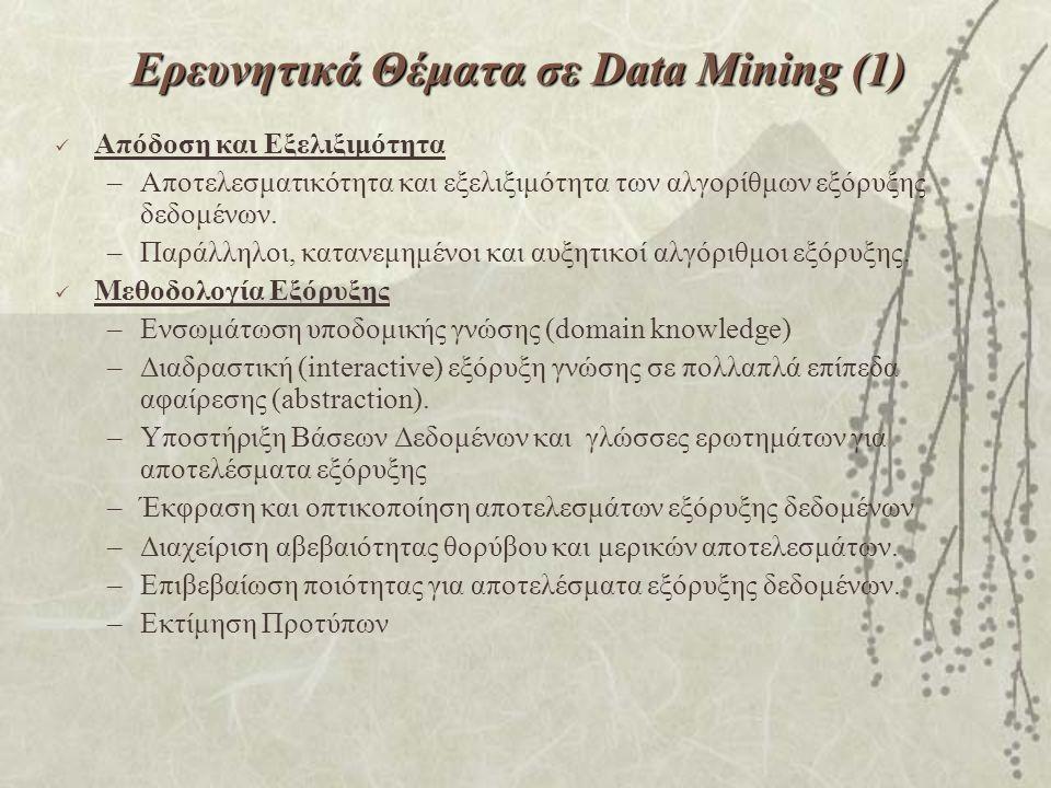 Ερευνητικά Θέματα σε Data Mining (1) Απόδοση και Εξελιξιμότητα –Αποτελεσματικότητα και εξελιξιμότητα των αλγορίθμων εξόρυξης δεδομένων.