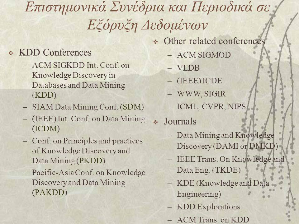 Επιστημονικά Συνέδρια και Περιοδικά σε Εξόρυξη Δεδομένων  KDD Conferences –ACM SIGKDD Int.