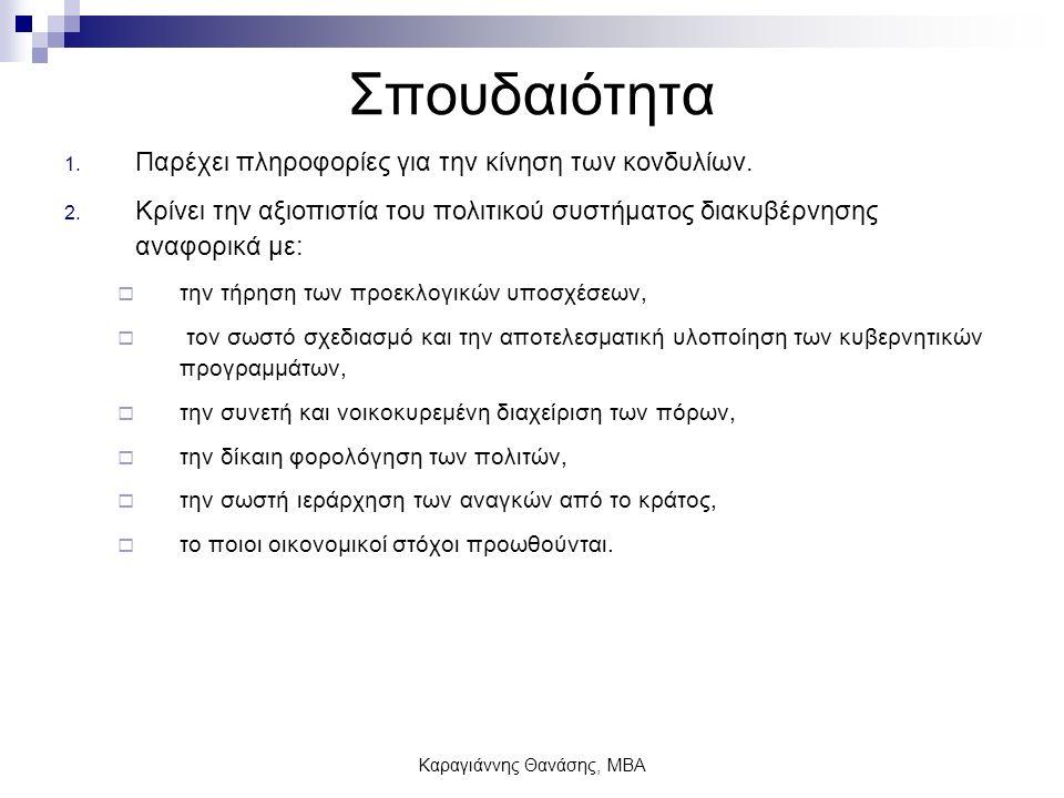 Καραγιάννης Θανάσης, ΜΒΑ Σπουδαιότητα 1. Παρέχει πληροφορίες για την κίνηση των κονδυλίων. 2. Κρίνει την αξιοπιστία του πολιτικού συστήματος διακυβέρν
