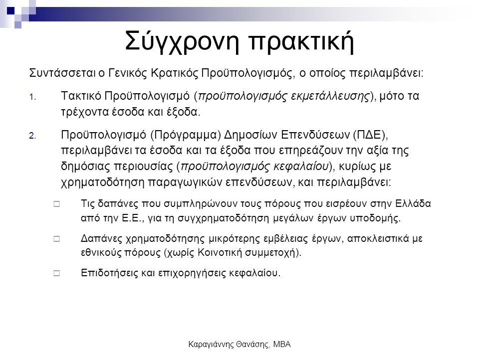 Καραγιάννης Θανάσης, ΜΒΑ Σύγχρονη πρακτική Συντάσσεται ο Γενικός Κρατικός Προϋπολογισμός, ο οποίος περιλαμβάνει: 1. Τακτικό Προϋπολογισμό (προϋπολογισ
