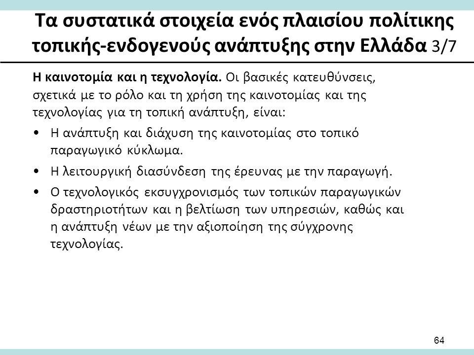 Τα συστατικά στοιχεία ενός πλαισίου πολίτικης τοπικής-ενδογενούς ανάπτυξης στην Ελλάδα 3/7 64 Η καινοτομία και η τεχνολογία.