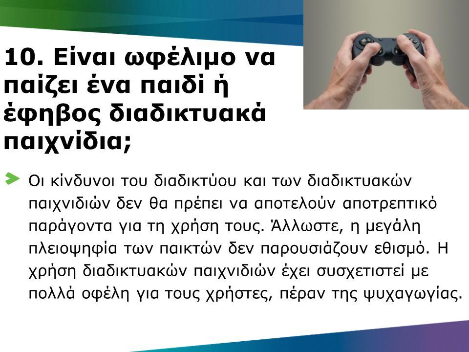 10. Είναι ωφέλιμο να παίζει ένα παιδί ή έφηβος διαδικτυακά παιχνίδια; Οι κίνδυνοι του διαδικτύου και των διαδικτυακών παιχνιδιών δεν θα πρέπει να αποτ