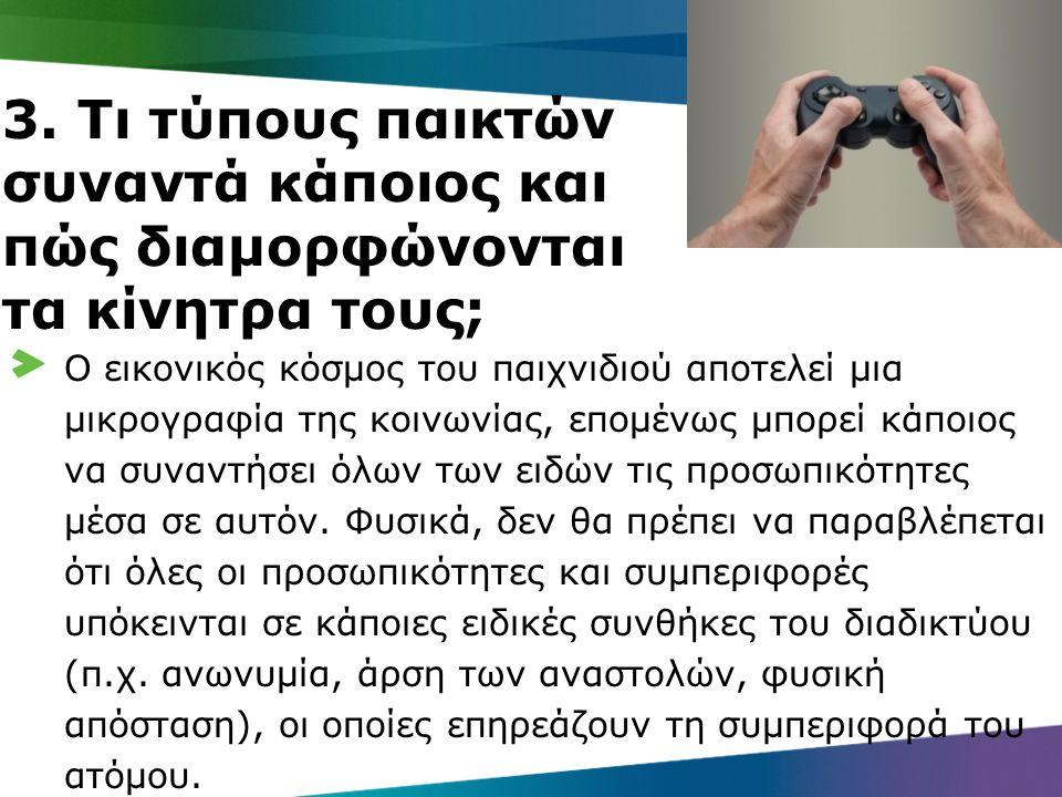 3. Τι τύπους παικτών συναντά κάποιος και πώς διαμορφώνονται τα κίνητρα τους; Ο εικονικός κόσμος του παιχνιδιού αποτελεί μια μικρογραφία της κοινωνίας,