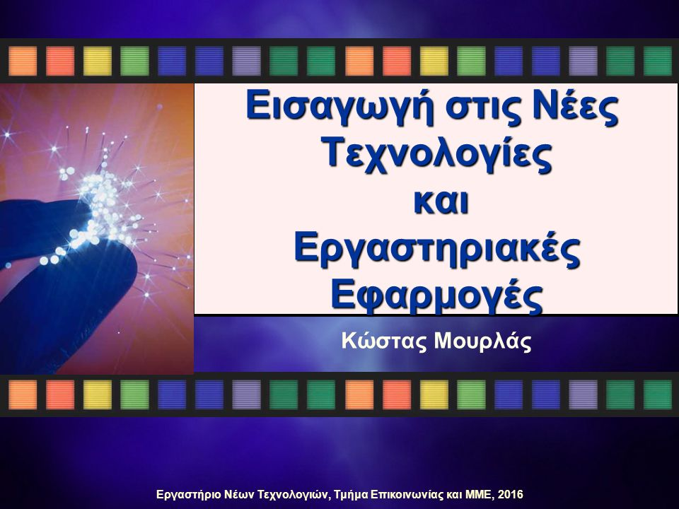 Quit 1.41 Υ π ηρεσίες του Internet  E-mail  Chat  Videophone  Gaming  Newsgroups  Social media  World Wide Web