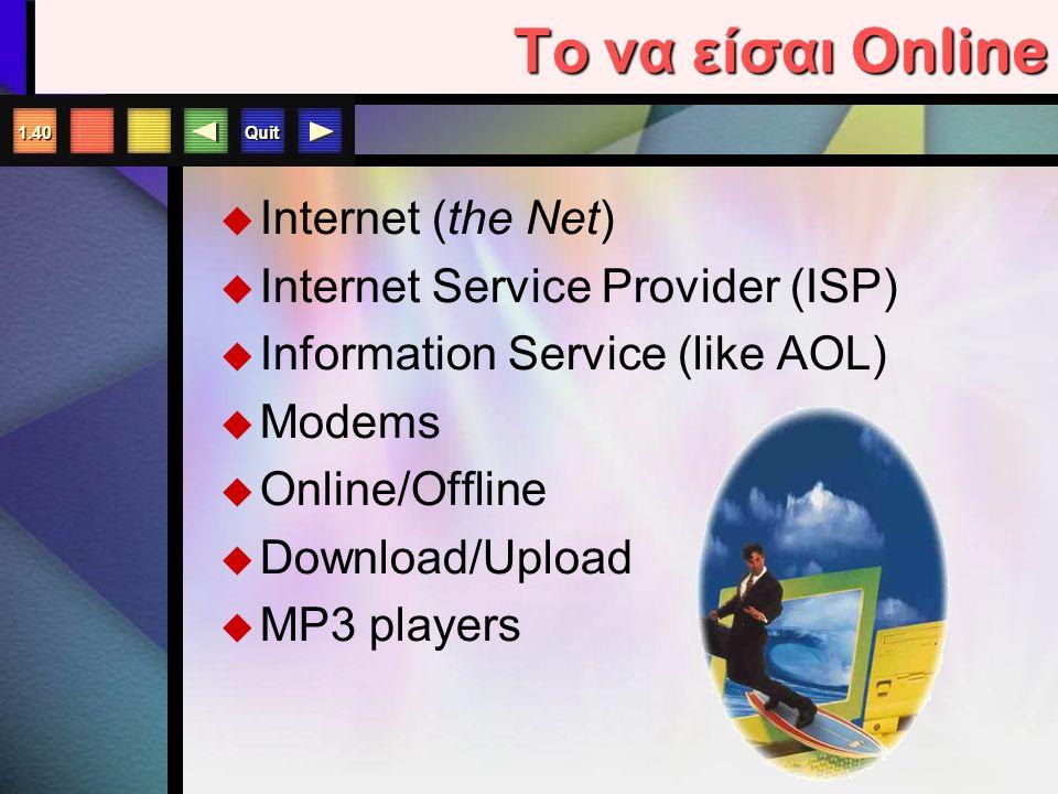 Quit 1.39 Διασύνδεση Δικτύων