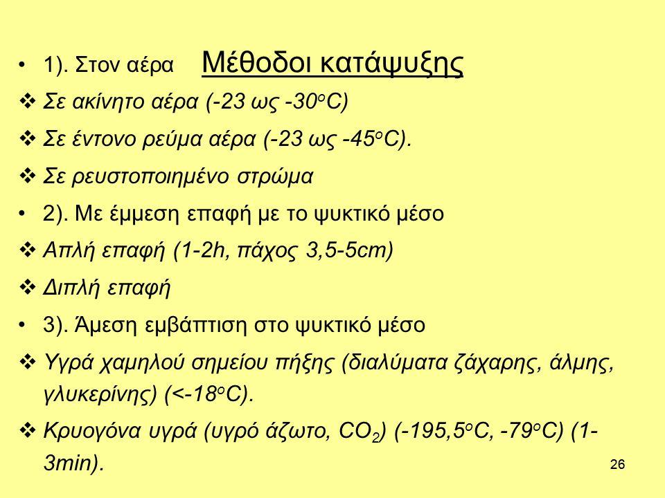 26 Μέθοδοι κατάψυξης 1). Στον αέρα  Σε ακίνητο αέρα (-23 ως -30 ο C)  Σε έντονο ρεύμα αέρα (-23 ως -45 ο C).  Σε ρευστοποιημένο στρώμα 2). Με έμμεσ