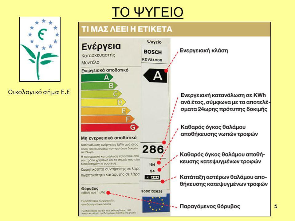 5 ΤΟ ΨΥΓΕΙΟ Οικολογικό σήμα Ε.Ε