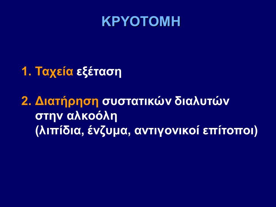 1.Ταχεία εξέταση 2.Διατήρηση συστατικών διαλυτών στην αλκοόλη (λιπίδια, ένζυμα, αντιγονικοί επίτοποι) ΚΡΥΟΤΟΜΗ