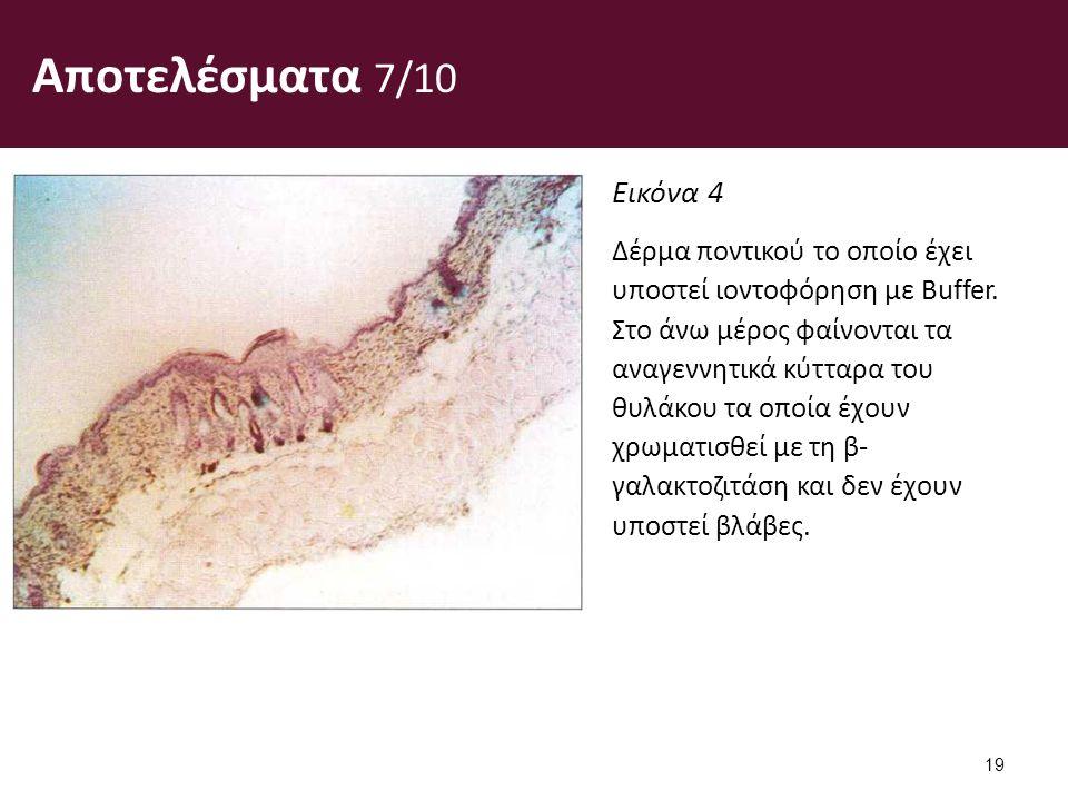 Αποτελέσματα 7/10 Εικόνα 4 Δέρμα ποντικού το οποίο έχει υποστεί ιοντοφόρηση με Buffer.