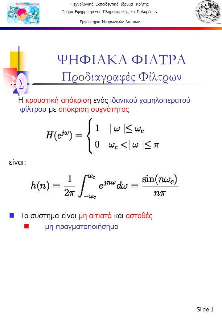 Τεχνολογικό Εκπαιδευτικό Ίδρυμα Κρήτης Τμήμα Εφηρμοσμένης Πληροφορικής και Πολυμέσων Εργαστήριο Νευρωνικών Δικτύων Slide 12 ΨΗΦΙΑΚΑ ΦΙΛΤΡΑ Σχεδίαση Φίλτρων FIR Γραμμικής Φάσης με Παράθυρα 4.Δημιουργία h(k) Ν - αιτιατού FIR φίλτρου με δεξιά μετατόπιση (Ν-1)/2 5.