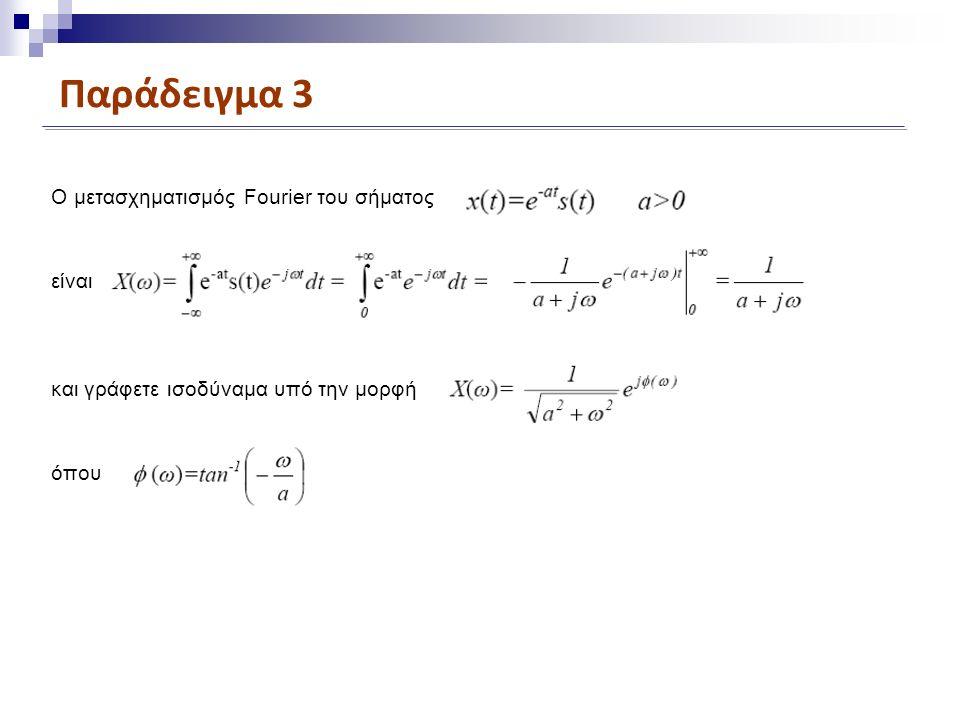 H ύπαρξη μετασχηματισμού Fourier εξαρτάται από την σύγκλιση του γενικευμένου ολοκληρώματος Για παράδειγμα δεν είναι δυνατόν να υπολογισθεί ο μετασχηματισμός Fourier του σήματος με a πραγματικό αριθμό γιατί το γενικευμένο ολοκλήρωμα δεν συγκλίνει για καμία τιμή της παραμέτρου a Έχουν αναπτυχθεί ικανές συνθήκες που εξασφαλίζουν ύπαρξη μετασχηματισμού Fourier για μία ευρύτατη κλάση σημάτων, γνωστές σαν συνθήκες Dirichlet