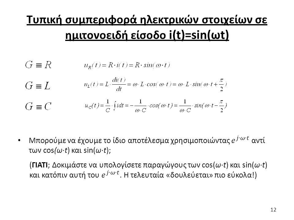 Τυπική συμπεριφορά ηλεκτρικών στοιχείων σε ημιτονοειδή είσοδο i(t)=sin(ωt) 12