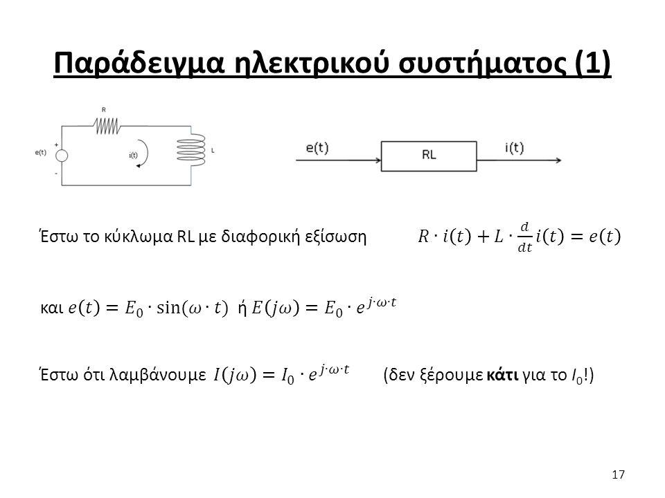 Παράδειγμα ηλεκτρικού συστήματος (1) 17