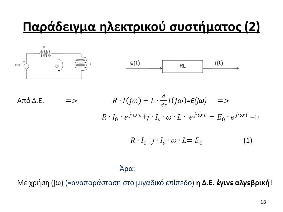 Παράδειγμα ηλεκτρικού συστήματος (2) 18