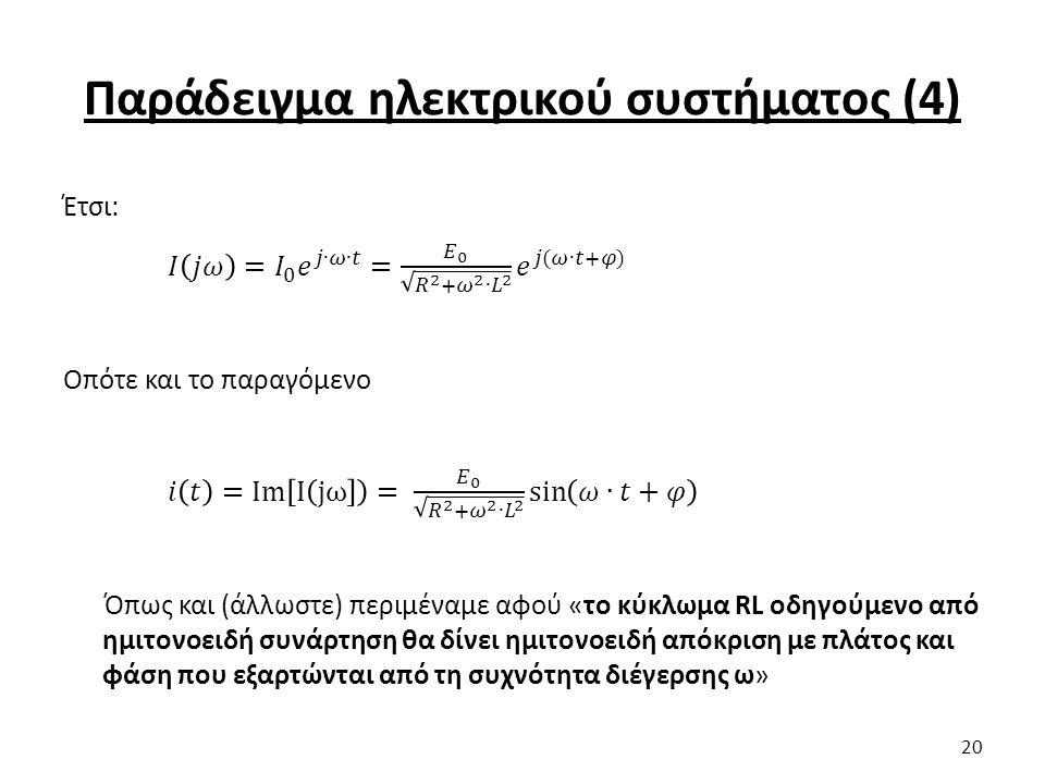 Παράδειγμα ηλεκτρικού συστήματος (4) 20