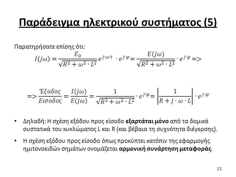 Παράδειγμα ηλεκτρικού συστήματος (5) 21