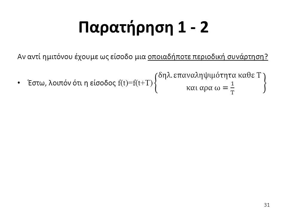 Παρατήρηση 1 - 2 31