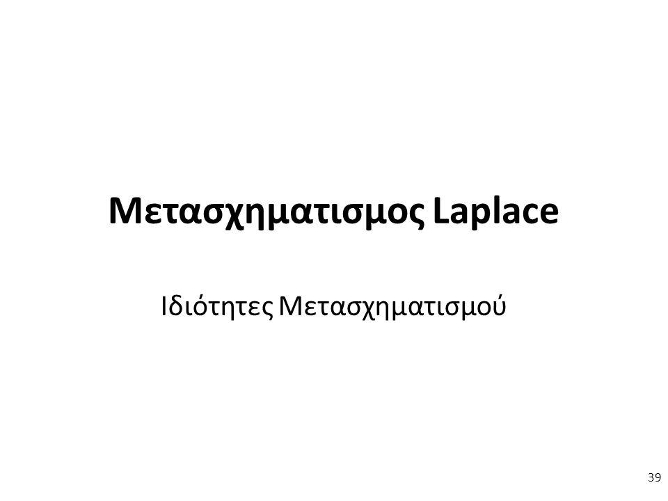 Μετασχηματισμος Laplace Ιδιότητες Μετασχηματισμού 39