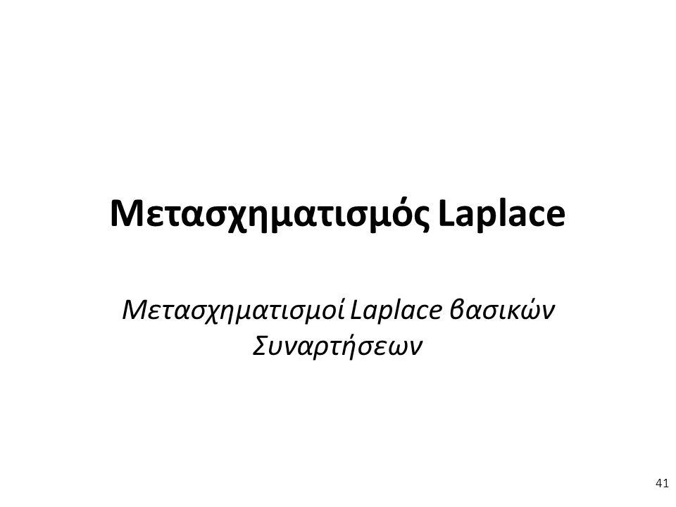 Μετασχηματισμός Laplace Μετασχηματισμοί Laplace βασικών Συναρτήσεων 41