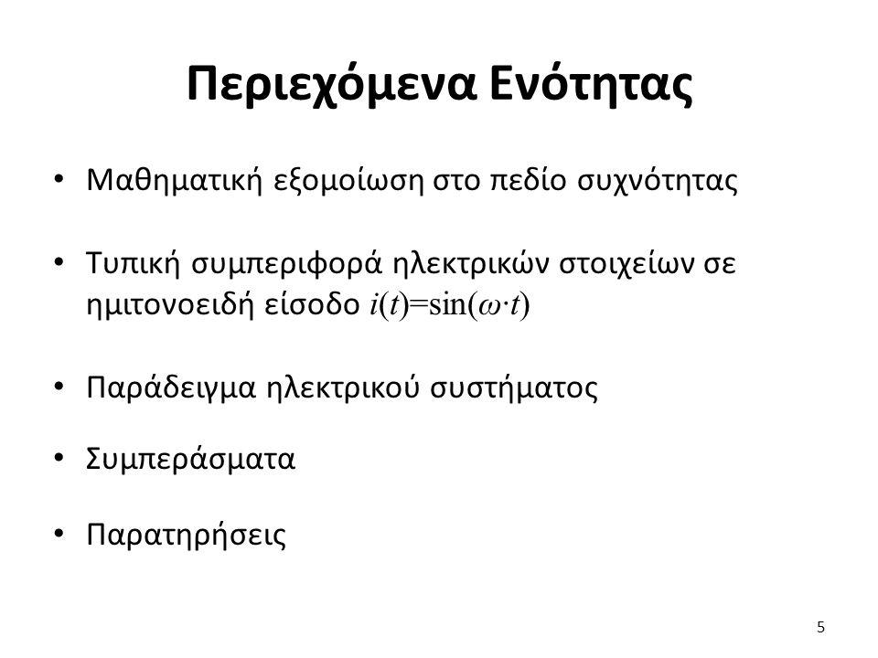 Παρατήρηση 2 - 2 36