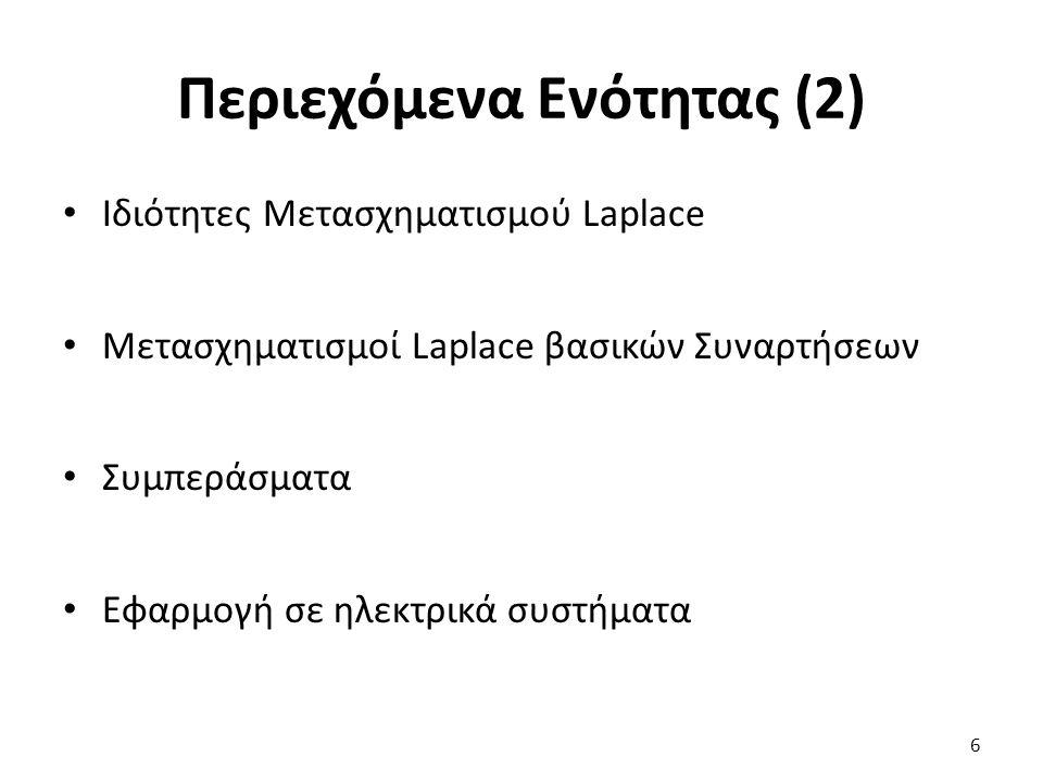 Παρατήρηση 2 - 3 37 ω∙t e - σ∙t σ>0σ>0